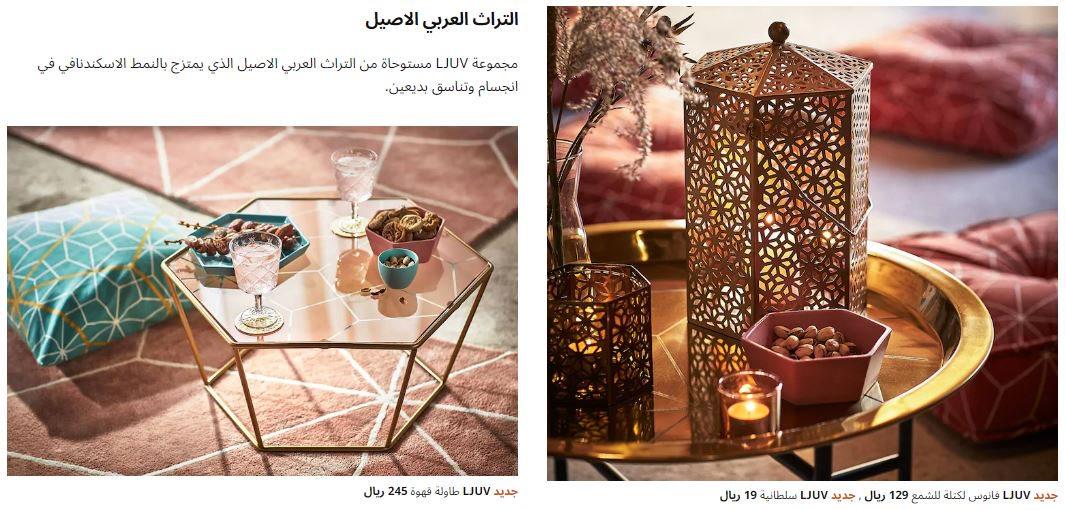 عروض رمضان 2020 من ikea السعودية